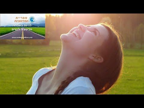 להיות שמחה - מדיטציה חיובית לנשים