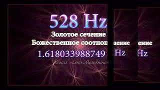 528 Hz+1,618033988749 Hz Божественное соотношение. Золотое сечение.