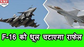 जानिए कैसे Pakistan के F-16 पर भारी पड़ेगा India का fighter jet Rafale