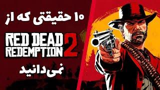 Red Dead Redemption 2 Facts | حقایق رد دد ردمپشن 2