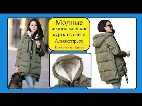 Зимние куртки с мехом в шафе недорого. Постоянные скидки и распродажи, подробные отзывы и фото. Покупай зимние куртки с мехом на shafa. Ua.
