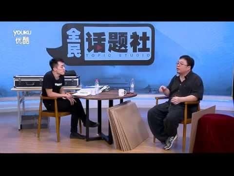 罗永浩对话王自如完整版 优酷网