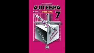 видео ГДЗ по алгебре 7 класс от Путина: решебники, ответы