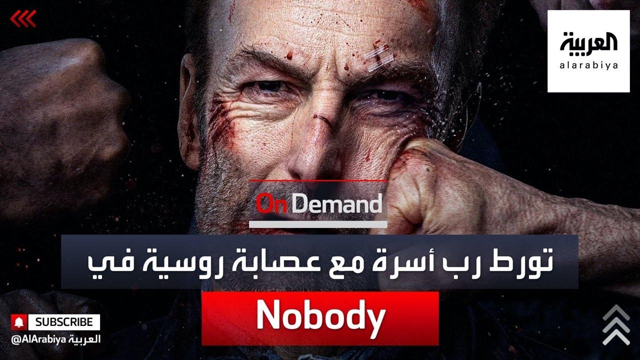 On Demand | هكذا تورط رب الأسرة الهادئ والمسالم مع عصابة روسية. Nobody  - 07:57-2021 / 2 / 26