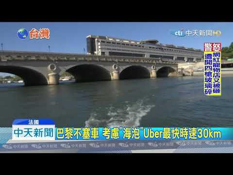 20190919中天新聞 Uber塞納河上飛! 巴黎推電動水上計程車