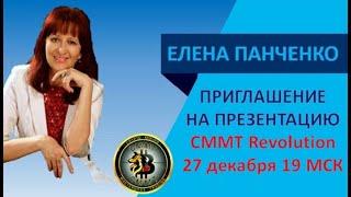Приглашение на презентацию компании CMMT Revolution