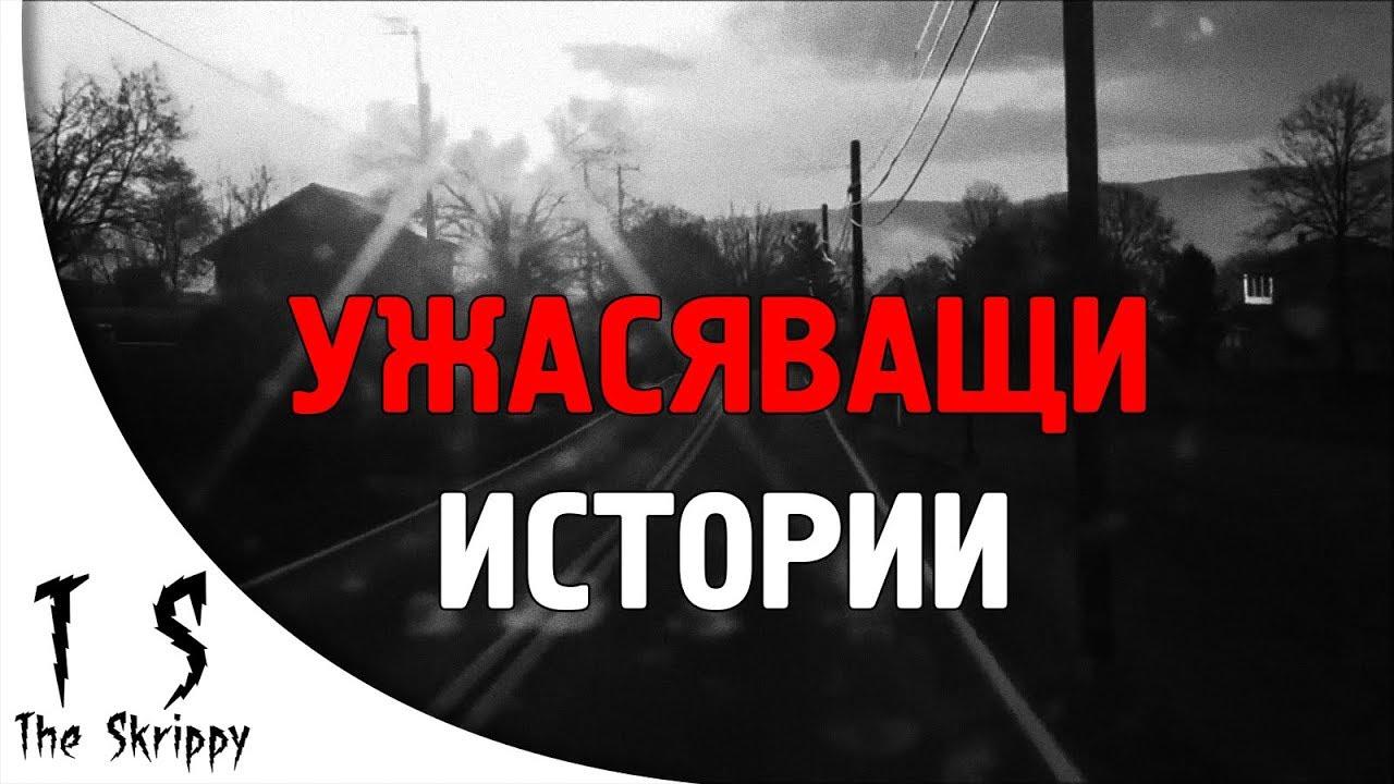 (ВИДЕО) - 4 ужасяващи ИСТИНСКИ страшни истории!