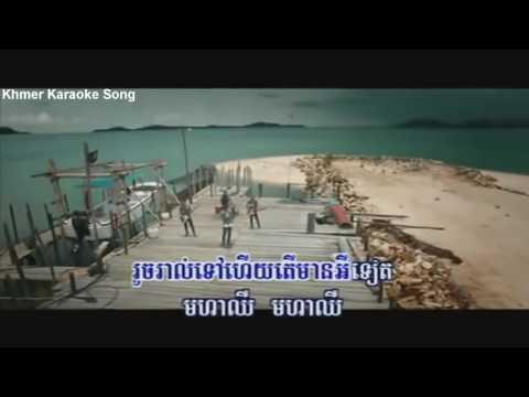 ភ្លេងសុទ្ធ មហាឈឺ នីតរនា   Mo ha Cheur Ny Ratana  Pleng sot Karaoke