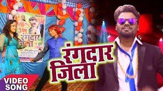 Top - Rana Punit Kumar - Rangdar Jila - Nilam Sagar - Hit Bhojpuri Song 2017.mp3