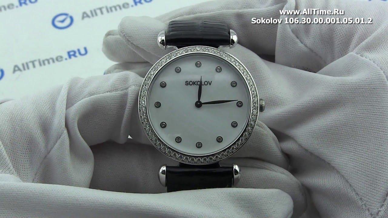 Женские часы SOKOLOV 106.30.00.001.03.03.2 Женские часы DKNY NY2508