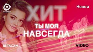 Download NENSI / Нэнси -Ты Моя На Всегда (TV menthol ★ style concert music) Mp3 and Videos