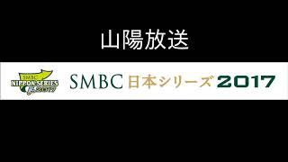 今更ではありますが、日本シリーズ2017 ラジオ中継 各局のオープニング...