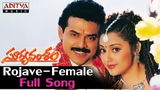 Rojave Female Full Song ll Suryavamsham Songs ll Venkatesh, Meena