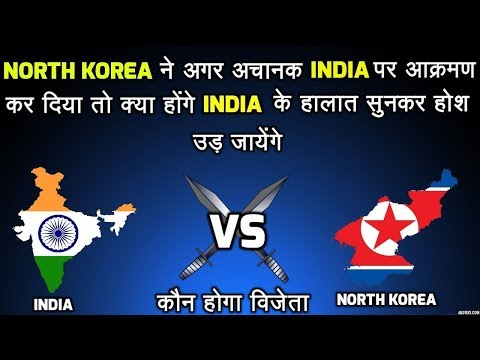 If North Korea Suddenly Attacks On India Who Will Be The Winner INDIA VS NORTH KOREA