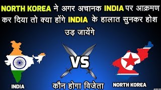 If North Korea Suddenly Attacks on India who will be the winner INDIA VS NORTH KOREA