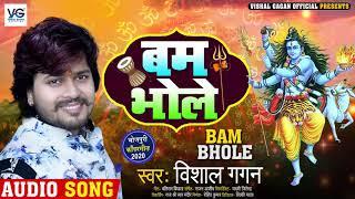 बम भोले Bam Bhole | Vishal Gagan का भोजपुरी कांवर गीत | Bhojpuri Bolbam Song 2020