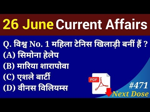 Next Dose #471 | 26 June 2019 Current Affairs | Daily Current Affairs | Current Affairs In Hindi