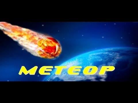 Метеор.  Зрелищный фильм! Шон Коннери с русскими спасают мир от метеора. США. 1979 г.