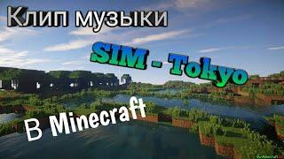 Клип SIM - Tokyo в Minecraft