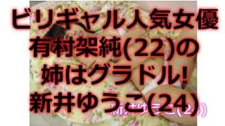 ビリギャル有村架純の姉はDカップグラビアアイドルだった!まだ無名ながら、拠点を置く大阪で支持を得るDカップのグラドル・新井ゆうこ(...