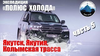 Якутия, Якутск, Колымская трасса. Часть 5 Путешествие на Toyota Land Cruiser