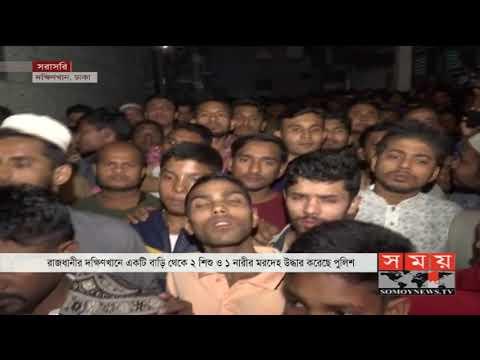 রাজধানীর দক্ষিণখানে চাঞ্চল্যকর ঘটনা! | পলাতক বাড়ির মালিক | Dhaka News Update | Somoy TV