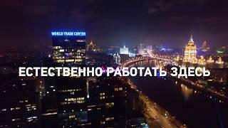 видео Аренда помещений в бизнес-центре Центр Международной Торговли