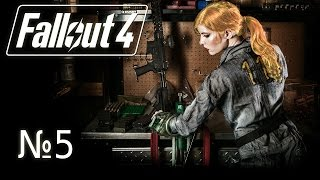 Прохождение Fallout 4 Выживание 5 Зефирные пары