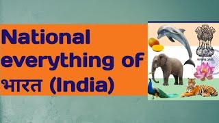 """National everything of भारत"" Heritage animal | Bird |  Aquatic animal | Reptile | Fruit | Animal"