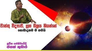 වාස්තු විද්යාව, ග්රහ බලය කියන්නේ සොබාදහම ම තමයි | Piyum Vila | 03-10-2019 | Siyatha TV Thumbnail