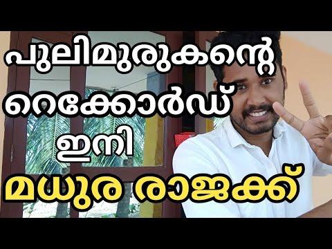 പുലിമുരുകനെ തകർത്ത് മധുര രാജ l Mammootty Madhura raja breaks Mohanlal Pulimurukan record