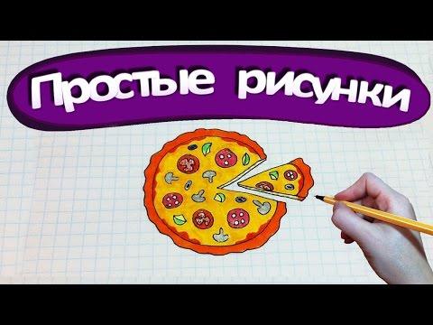 Простые рисунки #236 Как нарисовать пиццу =))
