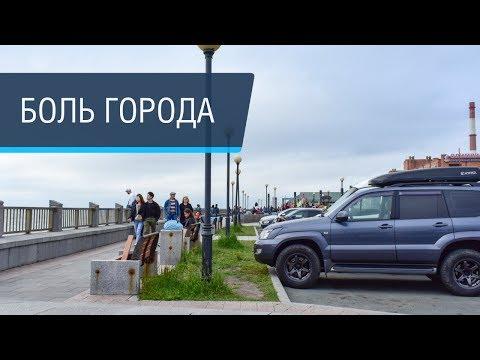 Что не так с набережной Владивостока и о.Русским?
