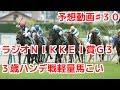 競馬で金をかせぐ♯30(予想)ラジオNIKKEI賞(G3)