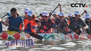 [中国新闻] 端午至 龙舟竞渡粽飘香 中外选手打擂台 | CCTV中文国际