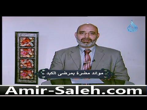 موائد مضرة بمرضى الكبد | الدكتور أمير صالح | صحة وعافية