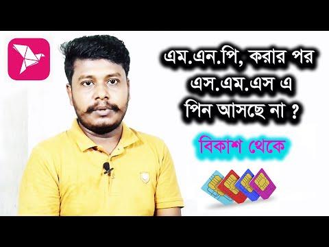 Bkash App SMS not send Login problem After port in MNP Service