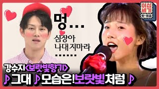 """""""진짜 예쁘다"""" 김희철을 콩닥콩닥하게 만든 그녀..💜 [이십세기 힛-트쏭]"""