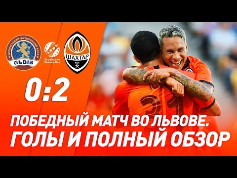 FC Shakhtar Donetsk: Львов – Шахтер – 0:2. Голы и обзор матча (18.08.2019)
