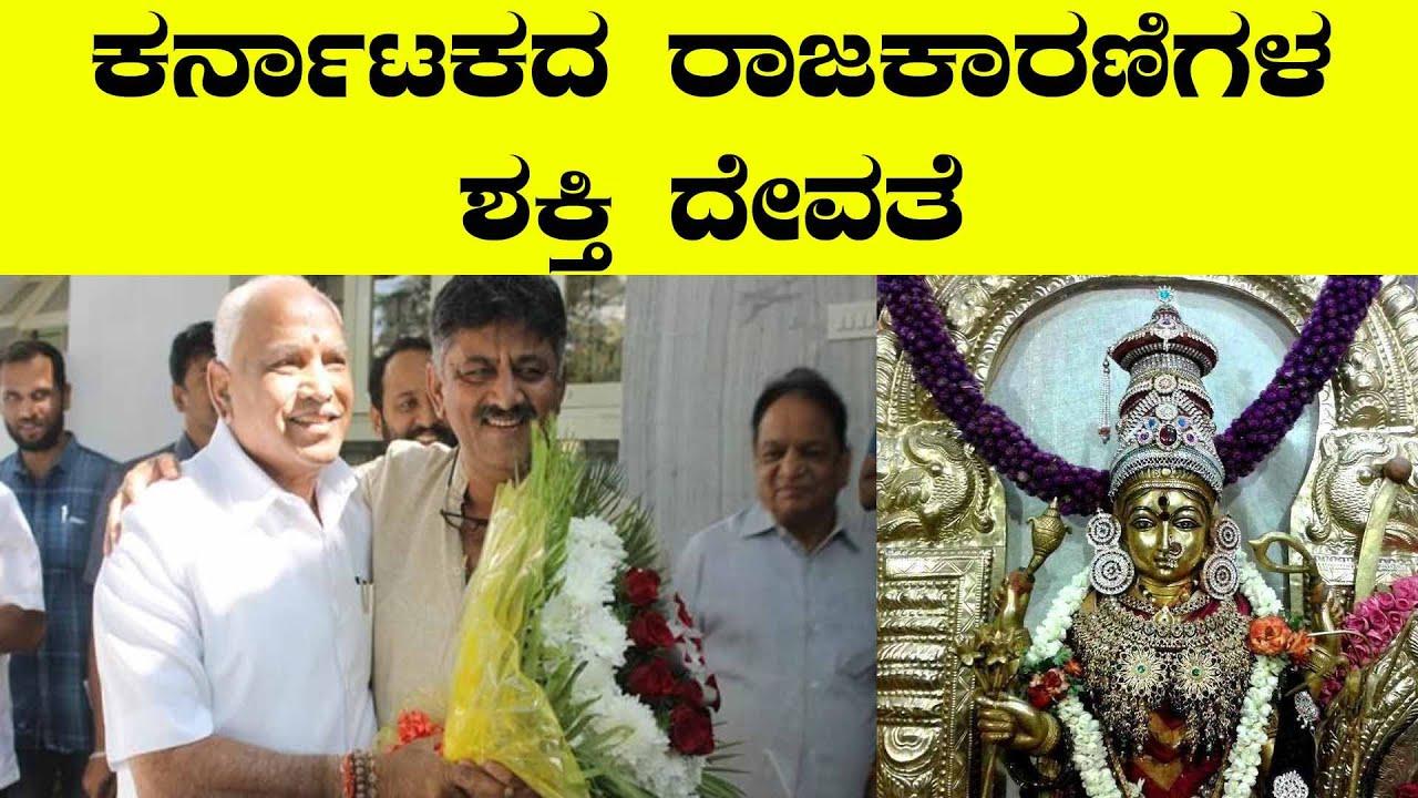 ಡಿಕೆಶಿ, ಬಿಎಸ್ವೈಗೆ ಶಕ್ತಿ ತುಂಬಿದ್ದು ಇದೇ ದೇವತೆ..! DK Shivakumar |  Kerala Bhagavti Devi | Karnataka Tv