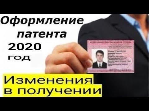 Трудовой патент на работу для безвизовых иностранных граждан в 2019 году - пошаговая инструкция
