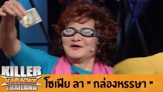 "Killer Karaoke Thailand ""CELEBRITY PARTY"" - โซเฟีย ลา ""กล่องหรรษา"" 10-02-14"