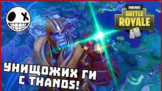 УНИЩОЖИХ ГИ С THANOS! - Fortnite Battle Royale