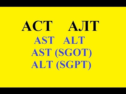 АсТ АлТ (AST, ALT)