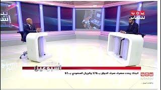 د.عادل المسني يكشف لهشام الزيادي تأثيرات قرار تعويم العملة على المواطنين هشام الزيادي| بين اسبوعين