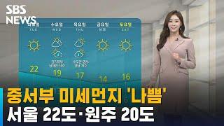 [날씨] 중서부 미세먼지 '나쁨'…서울 22도·원주 20도 / SBS