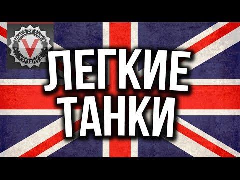 Британские Легкие Танки на ОТ 1.6 (ЛТ для ПТводов) | World of Tanks