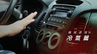 機械原理:汽車冷氣系統篇