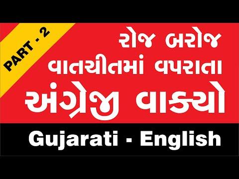 અંગ્રેજી ના નાના નાના વાક્યો શીખો. L Daily Use English Sentences In Gujarati-English Part - 2