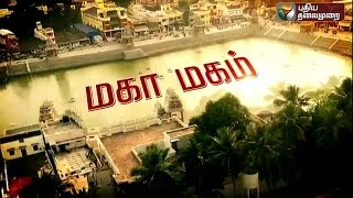 Full details: Mahamaham festival begins in Kumbakonam spl tamil video hot news 14-02-2016